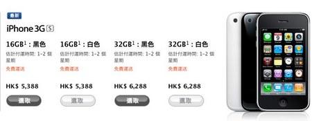 iPhone - Apple Store (HongKong).jpg