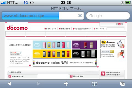 iPhone_docomo001.jpg